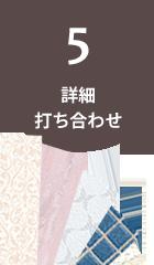 5. 詳細打ち合わせ