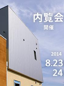 内覧会(2014.8.23-24) のお知らせ
