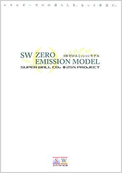 「SWゼロエミッションモデル」パンフレット表紙