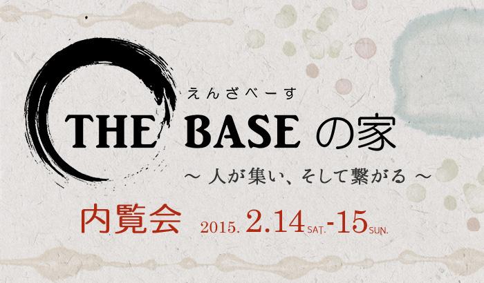 ○○THE BASE(えんざべーす)の家/内覧会 2015.2.14sat.-15sun.
