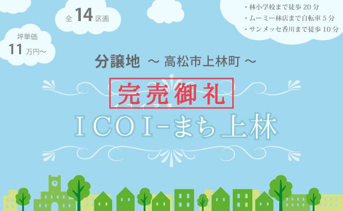 【完売御礼】 分譲地 ~高松市上林町~ 「ICOI-まち(イコイマチ) 上林」