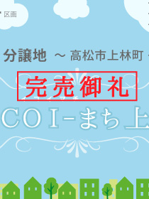 【分譲地】高松市上林町「ICOI-まち上林」