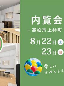 内覧会(2015.8.22-23) のお知らせ