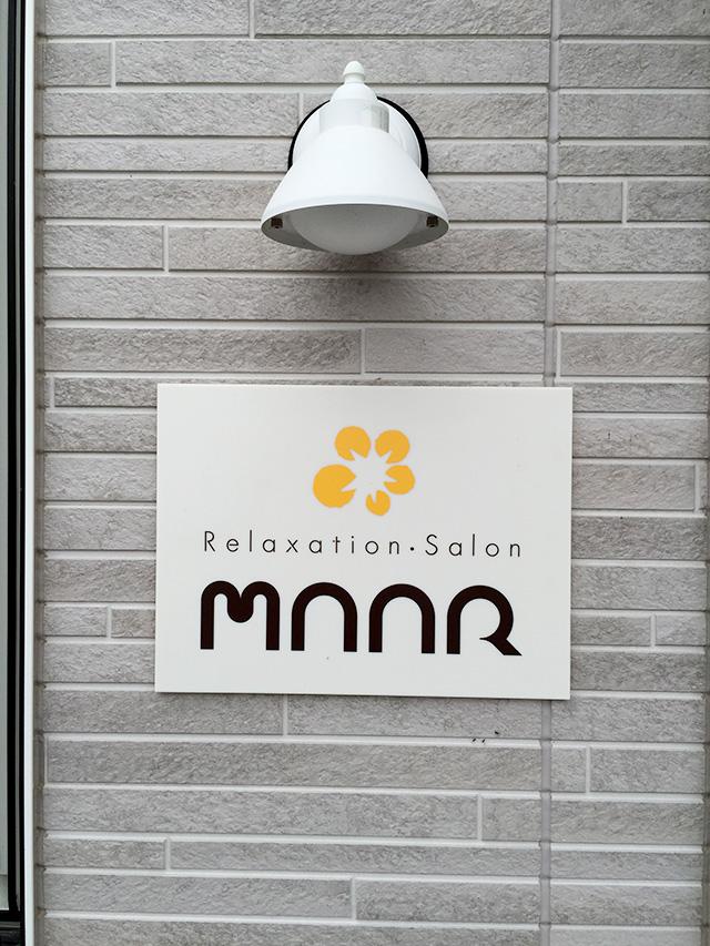 入り口 - リラクゼーションサロンMAAR(マール)様