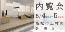 内覧会(高松市上林町 2016.6.4-5)のお知らせ