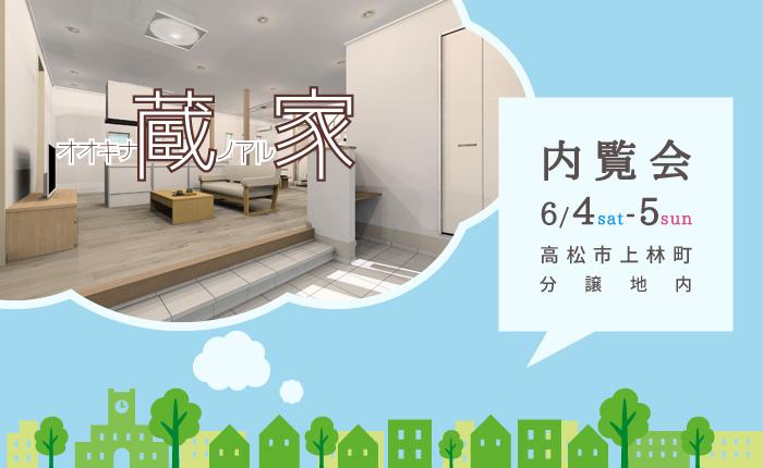 内覧会 -高松市上林町 分譲地内- 6月4日(土)、5日(日)