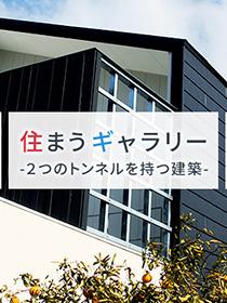 内覧会(2017.4.22-23/住まうギャラリー)のお知らせ