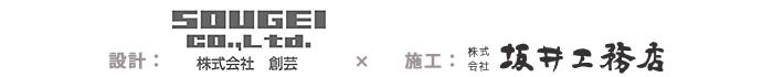設計:株式会社創芸:SOUGEI CO.,Ltd. × 施工:株式会社坂井工務店