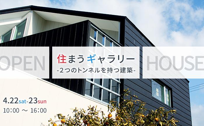 OPNE HOUSE 住まうギャラリー 4.22sat-23sun 10:00~16:00