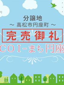 【分譲地】高松市円座町「ICOI-まち円座北」