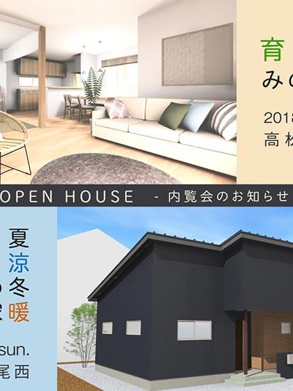 内覧会-高松市御厩町2018.7.1/さぬき市長尾西7.8