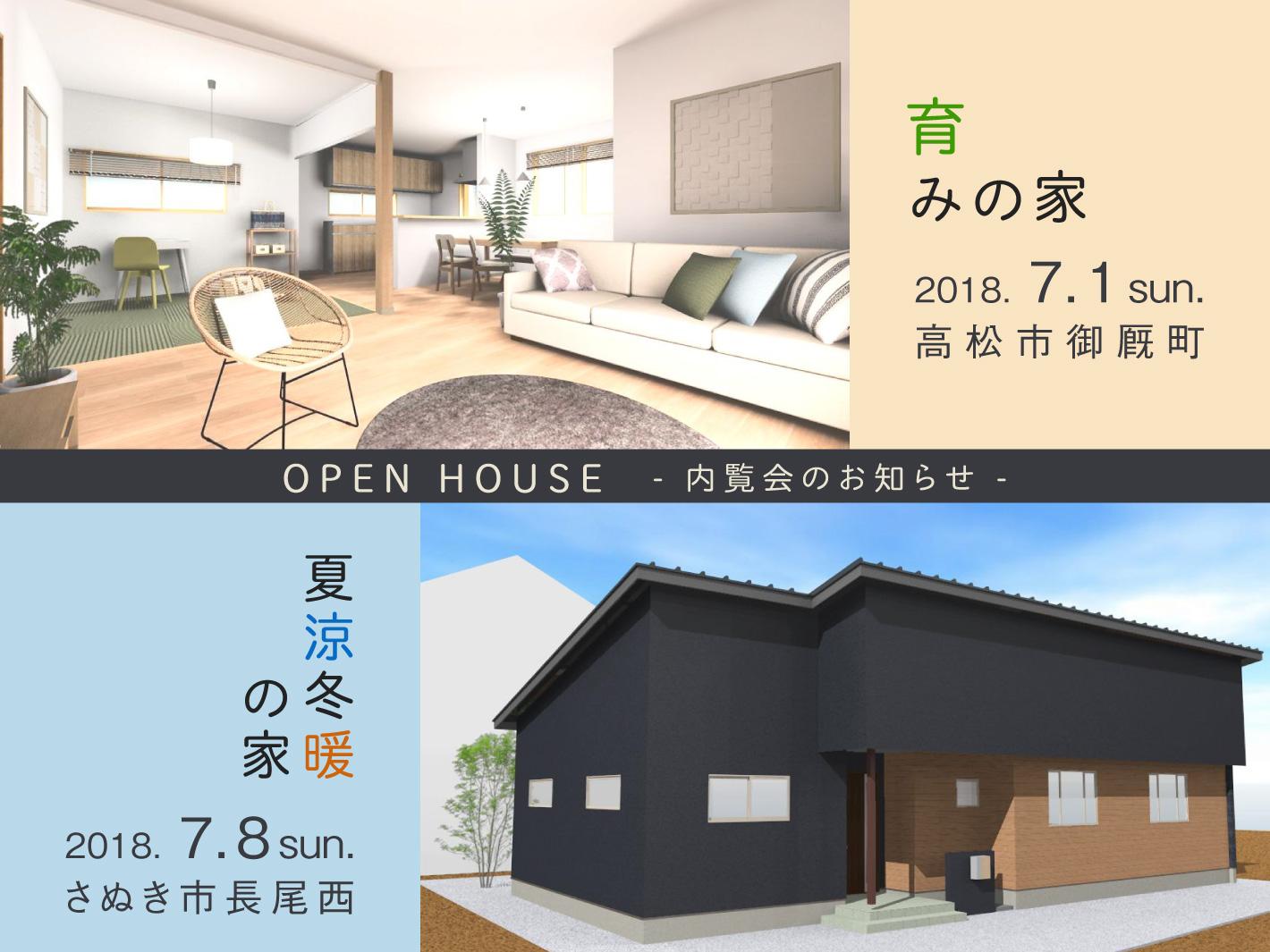 内覧会 - 高松市御厩町2018.7.1 / さぬき市長尾西7.8