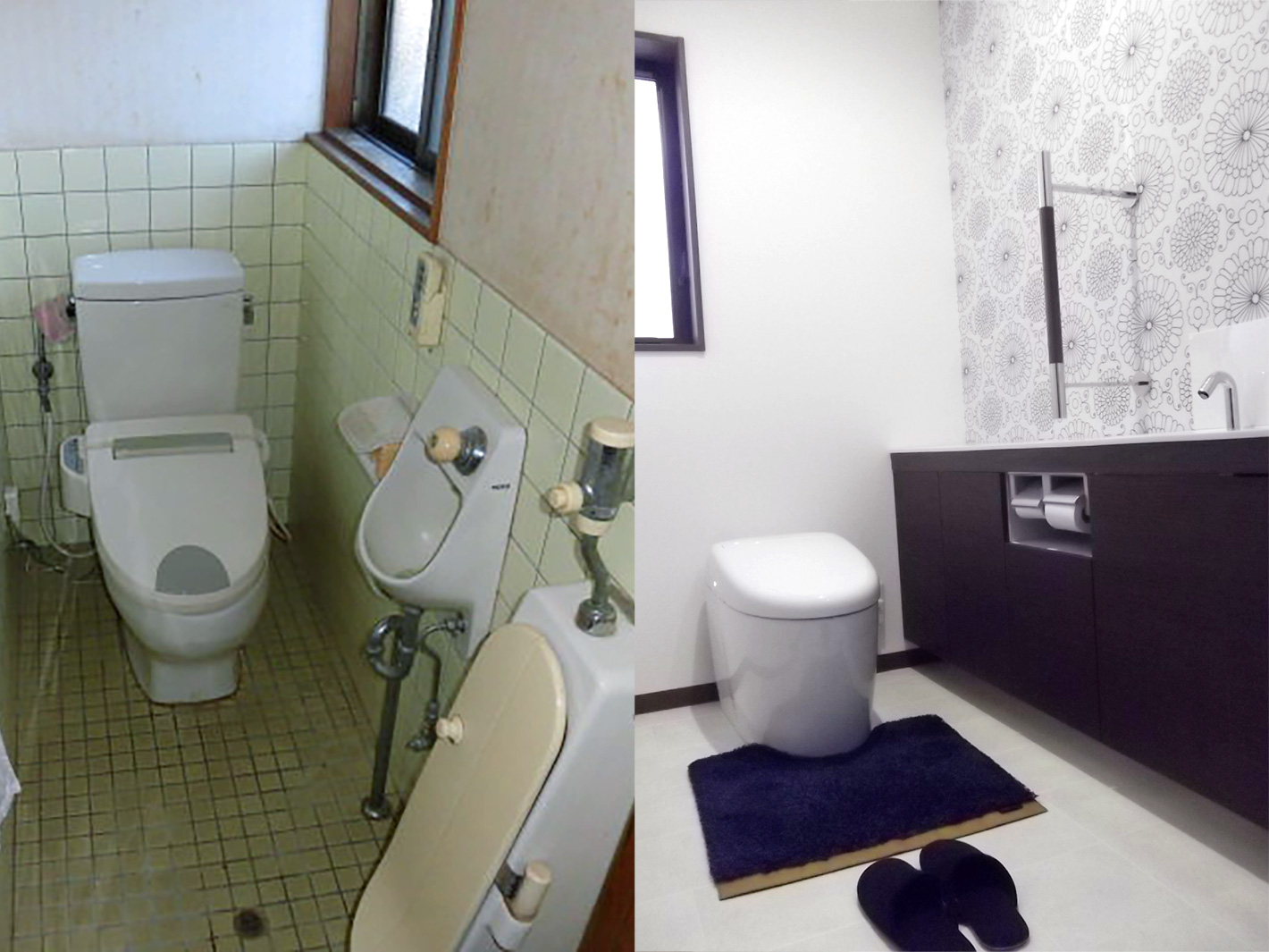 トイレ - リフォーム前後