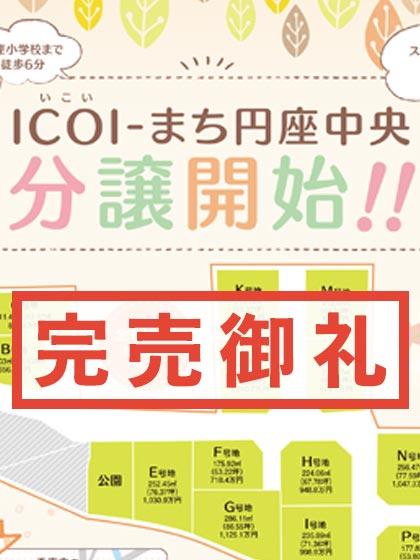 【分譲地】高松市「ICOI-まち円座中央」