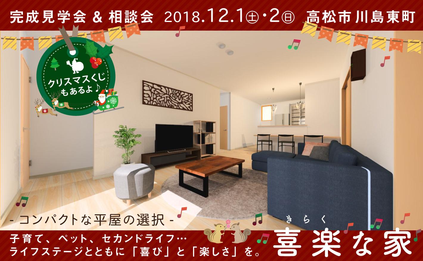 内覧会(高松市川島東町/2018.12.1-2)