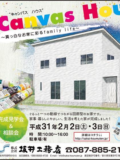 内覧会(坂出市青海町/2019.2.2-3)のお知らせ