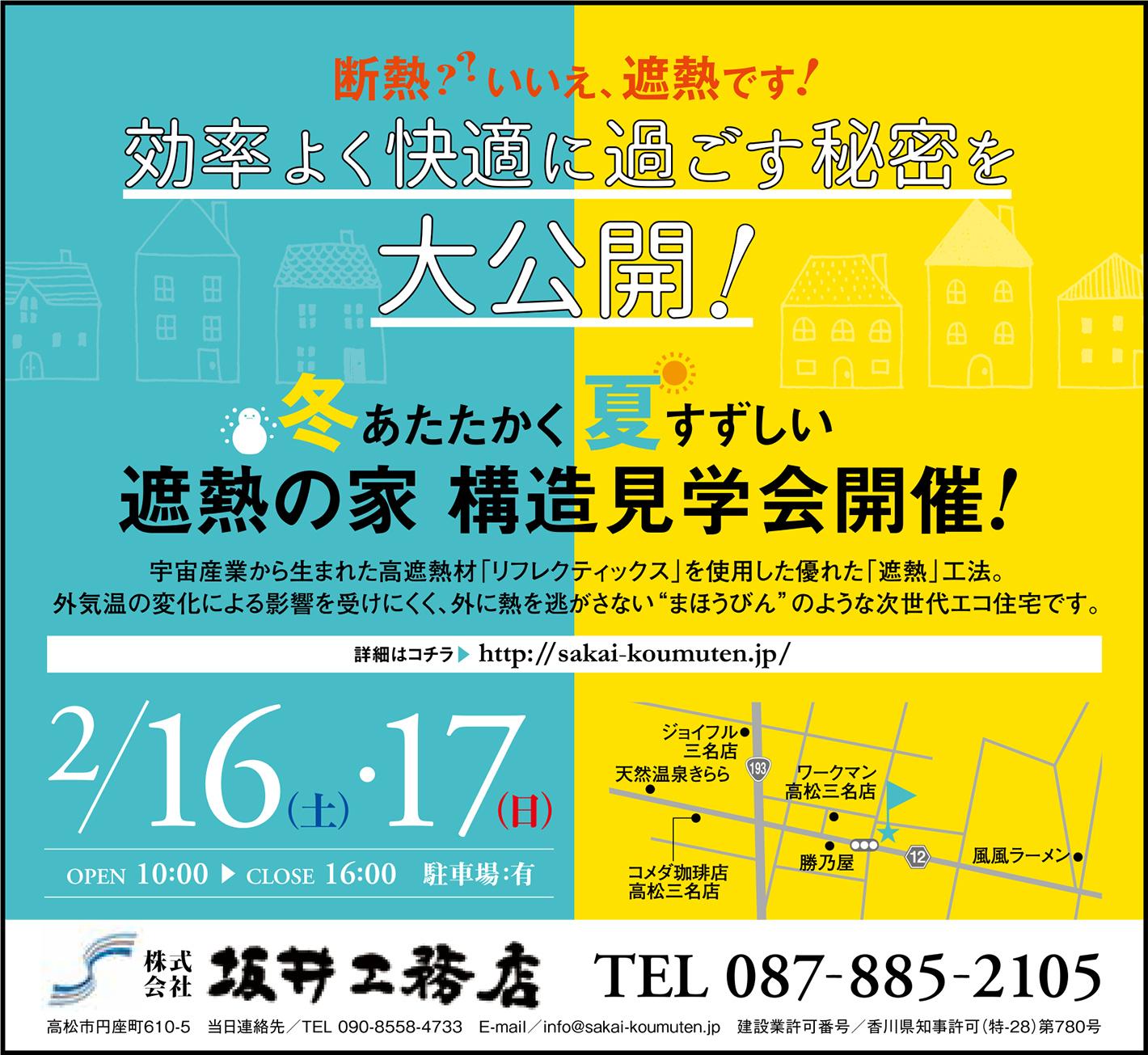 遮熱の家 構造見学会(高松市三名町/2019.2.16-17)