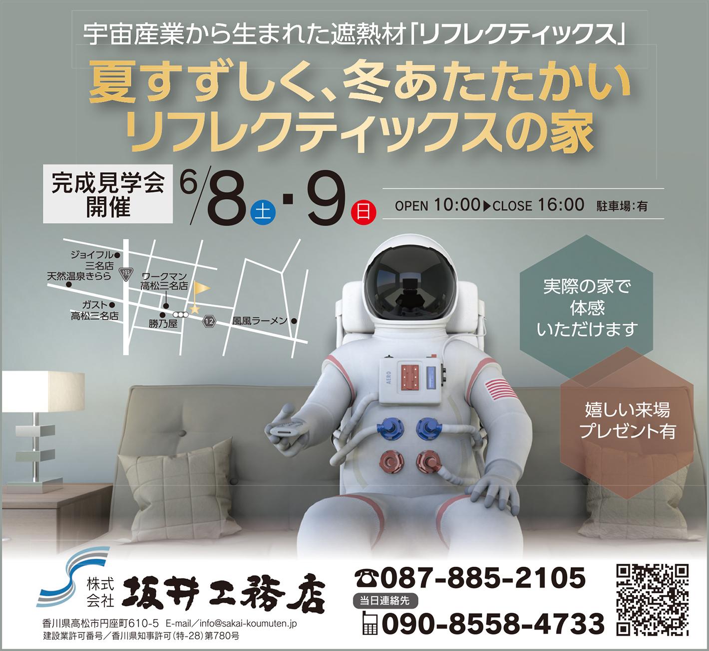 完成見学会(高松市三名町/2019.6.8-9)のお知らせ