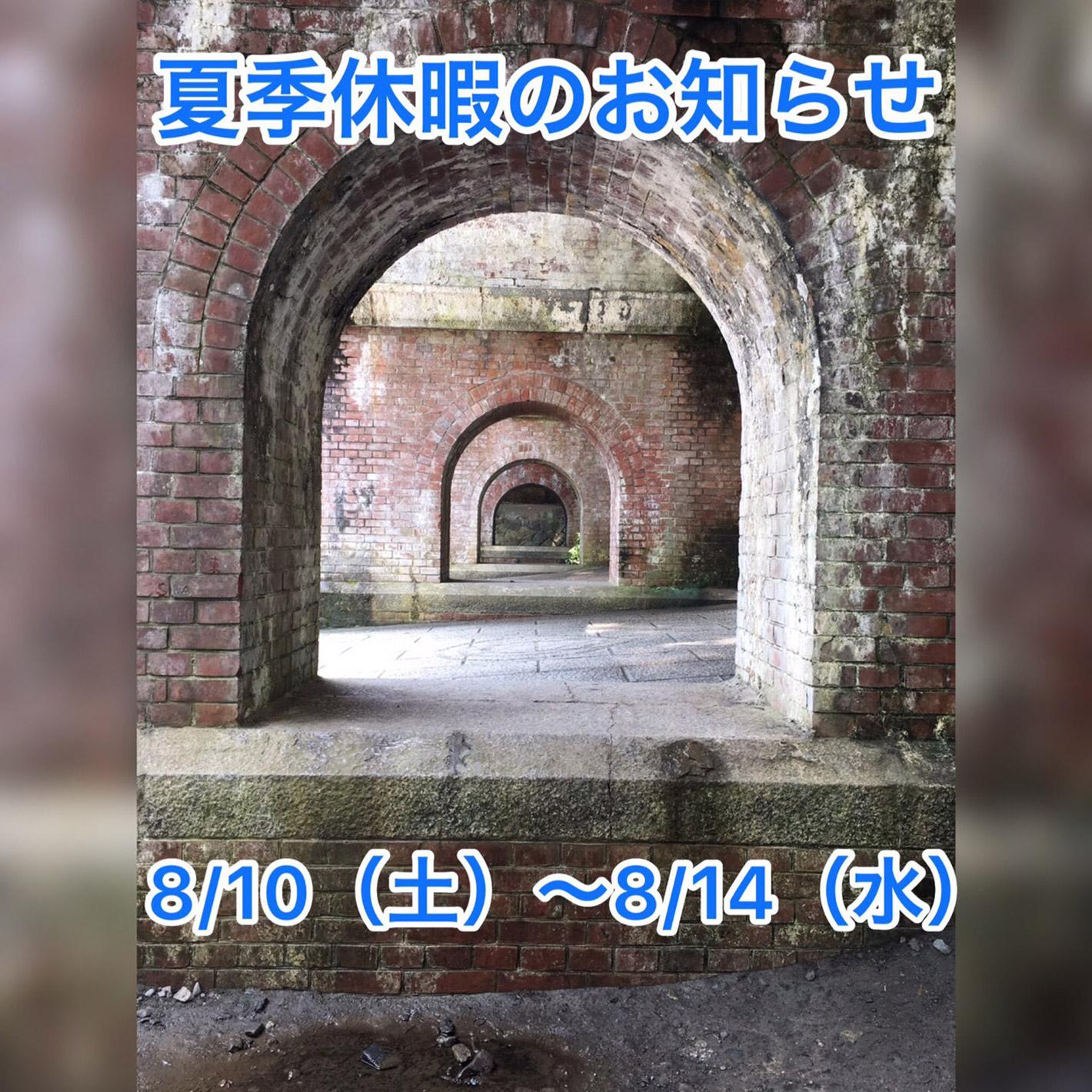 夏季休暇 2019年8月10日(土) 〜 8月14日(水)