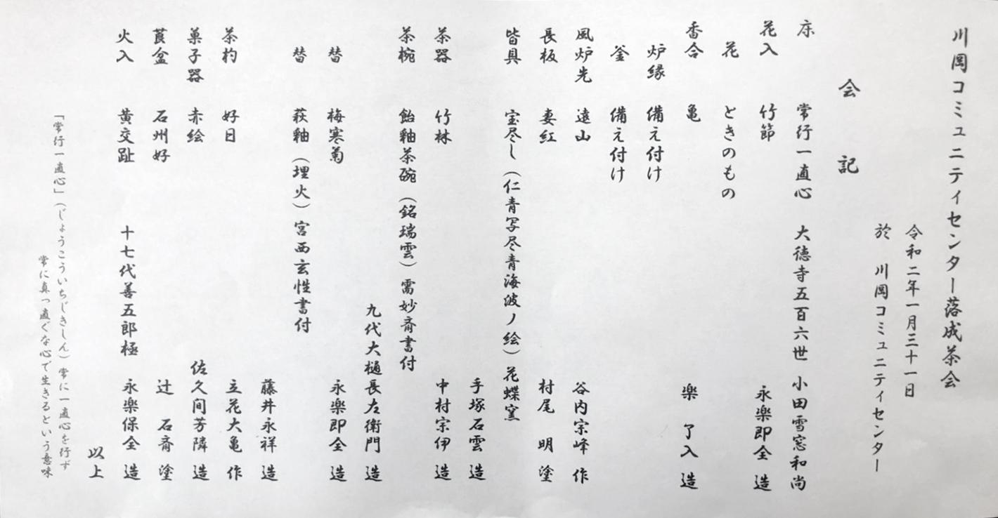 高松市川岡コミュニティセンター改築落成