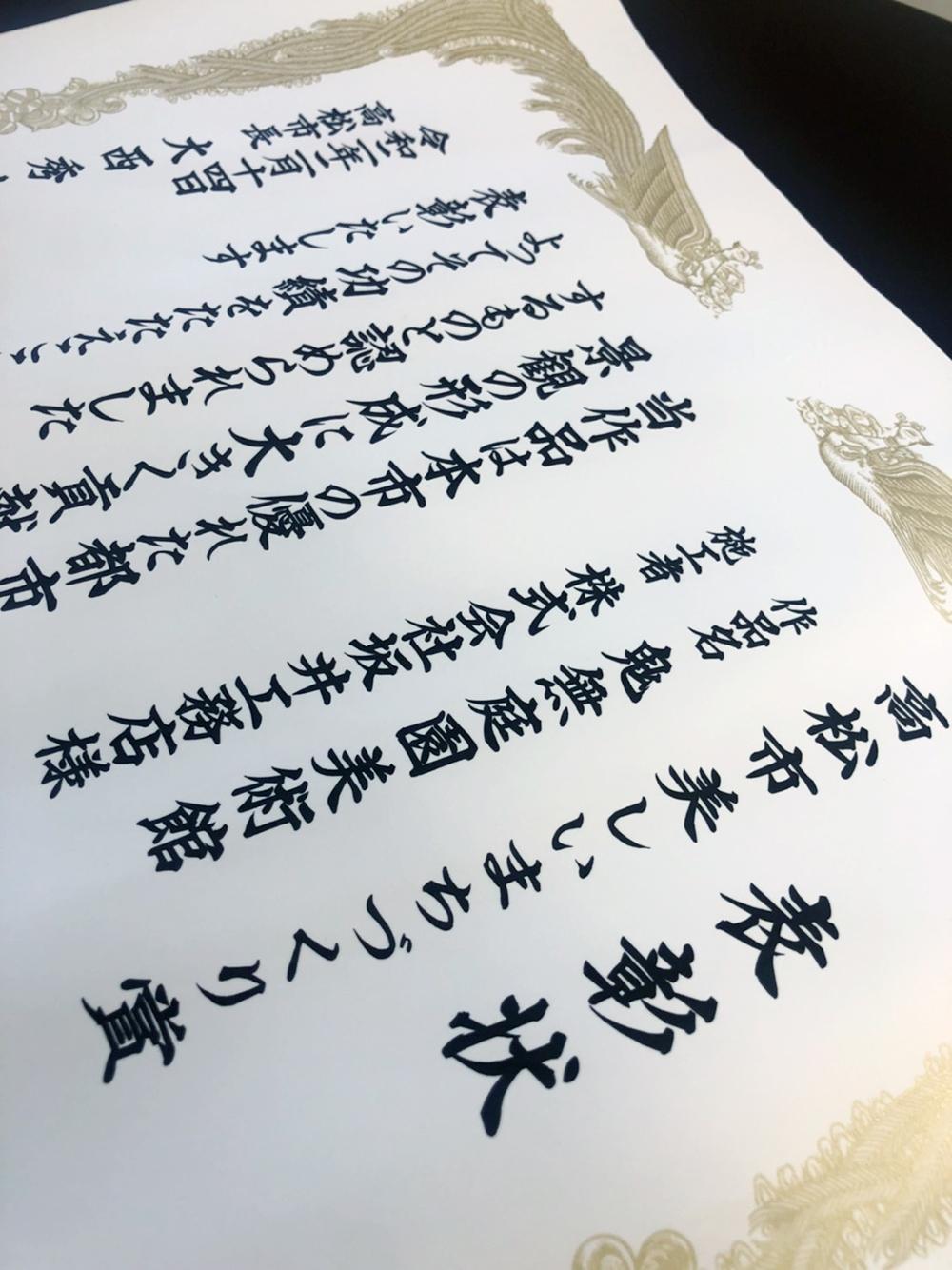 高松市美しいまちづくり賞 受賞 - 鬼無庭園美術館 – 表彰状