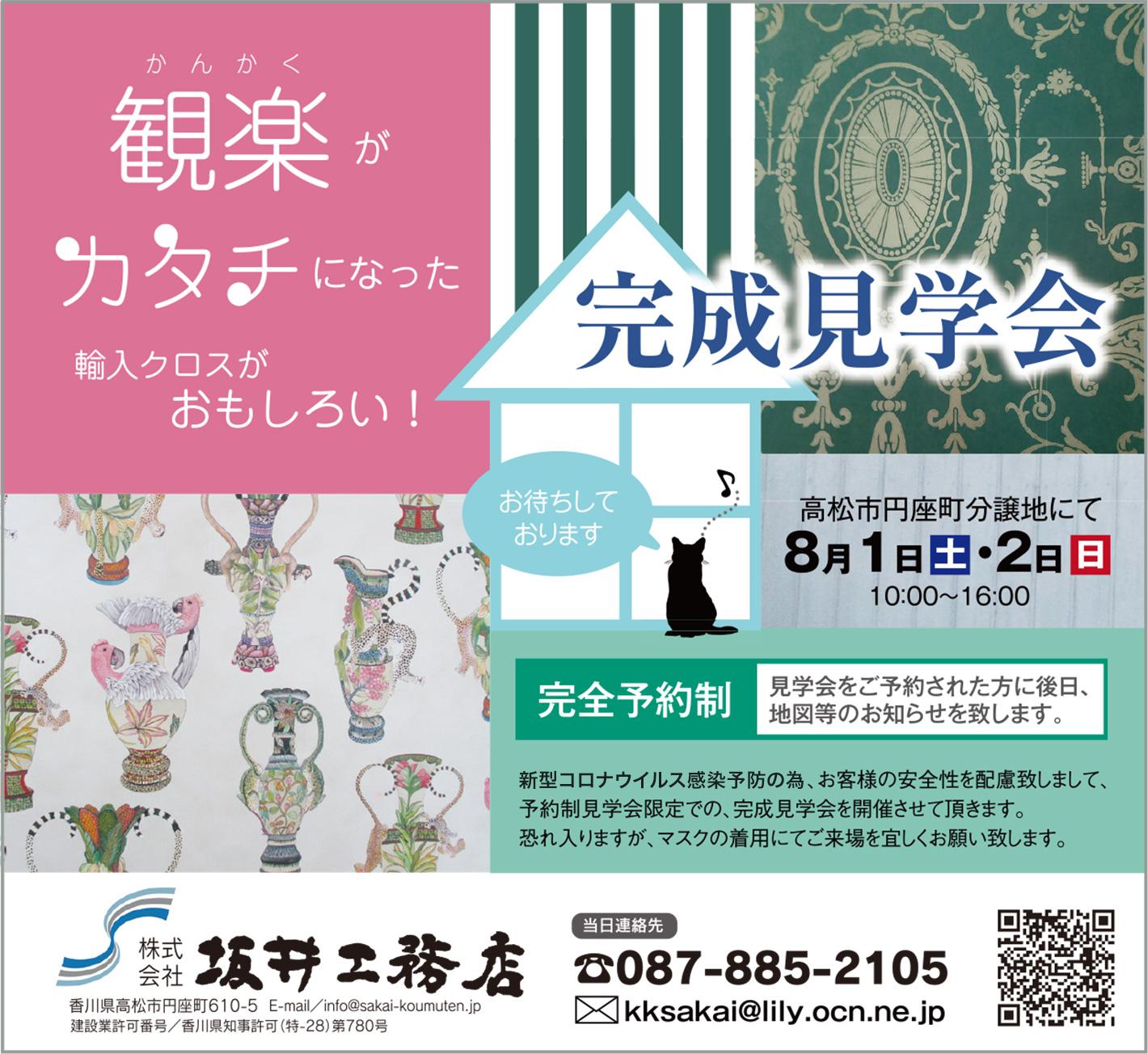 新築完成見学会@高松市円座町 2020.8.1-2