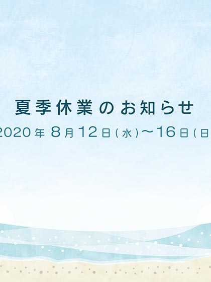 夏季休業のお知らせ(2020)