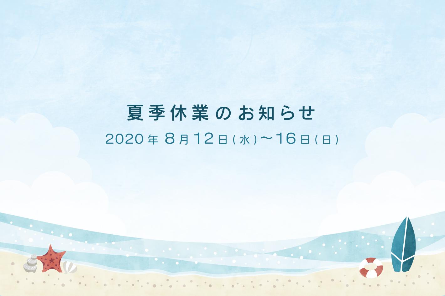 夏季休業のお知らせ 2020年8月12日(水) 〜 8月16日(日)