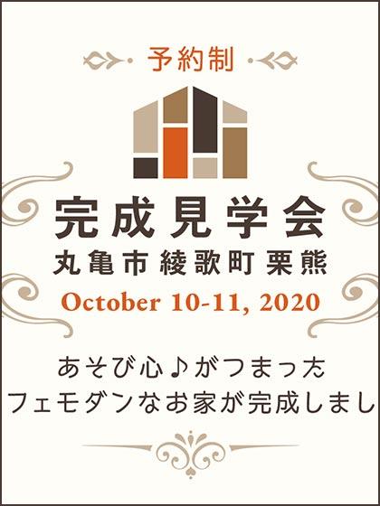 [完成見学会]丸亀市綾歌町栗熊 あそび心満載カフェモダンなお家