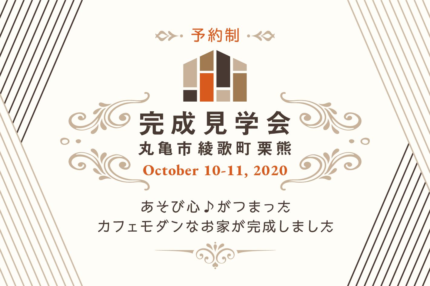 [完成見学会]丸亀市綾歌町栗熊 2020.10.10-11