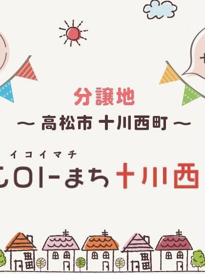【分譲地】高松市「ICOI-まち十川西町」
