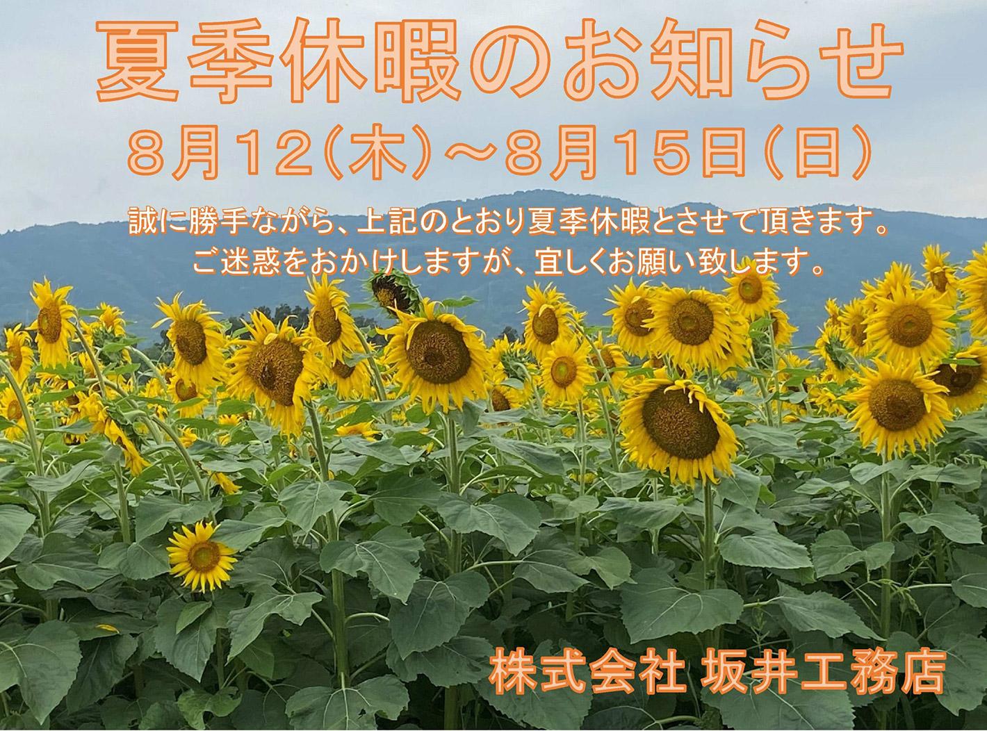 夏季休暇のお知らせ 2020年8月12日(木) 〜 8月15日(日)