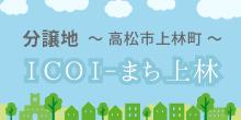 分譲地 ~高松市上林町~ 「ICOI-まち(イコイマチ) 上林」