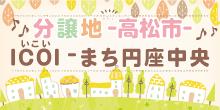 分譲地 -高松市- 「ICOI-まち(イコイマチ) 円座中央」