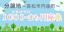 分譲地 ~高松市円座町~ 「ICOI-まち(イコイマチ) 円座北」