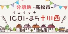 分譲地 -高松市- 「ICOI-まち(イコイマチ) 十川西町」