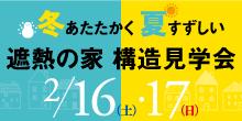 遮熱の家 構造見学会(高松市三名町/2019.2.16-17)のお知らせ