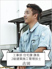 工事部 住宅課 課長/2級建築施工管理技士 古田