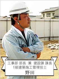 工事部 建設課 課長/1級建築施工管理技士 野田