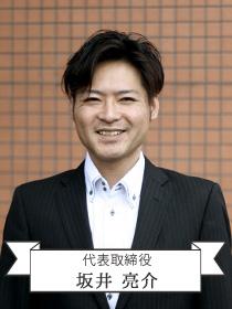 代表取締役 坂井亮介